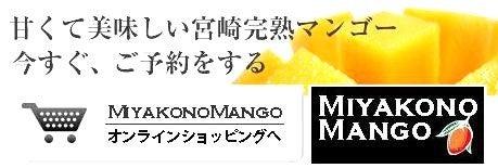 $みやこのマンゴーのブログ