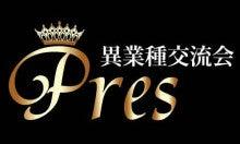 $東京 名古屋 大阪 福岡 異業種交流パーティー preS 【プレス】 produced by オリジナルフィールド