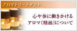 $【京都】りぼんの木 マタニティ アロマトリートメント エステ デトックスアロマ-alomatop