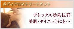 $【京都】りぼんの木 マタニティ アロマトリートメント エステ デトックスアロマ-bodytop
