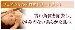 $【京都】りぼんの木 マタニティ アロマトリートメント エステ デトックスアロマ-facetop