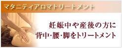$【京都】りぼんの木 マタニティ アロマトリートメント エステ デトックスアロマ-maternitytop