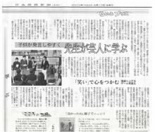 ほんま、えらいことなってまっせ!!-日経新聞0413夕刊