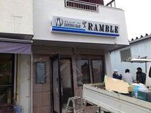 RAMBLE 雑記 (ランブル ざっき)