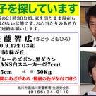 【お知らせ】旭川の中学生「佐藤智広君」を捜していますの記事より