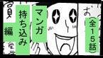 (漫画家パパと)手抜き子育て4コマ-m-man