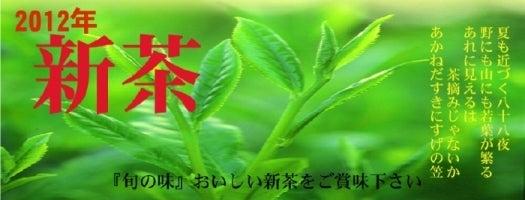 $宮崎市のお茶屋さんブログ part2です -神宮参道-