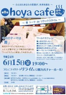 $~福井ワールドカフェ~『 hoya cafe 』-第8回hoya-cafe