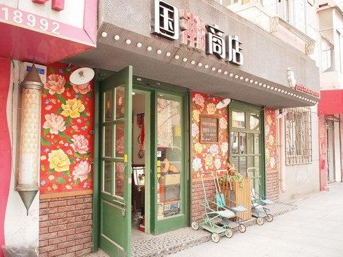 中国大連生活・観光旅行ニュース**-大連 潮帯国地