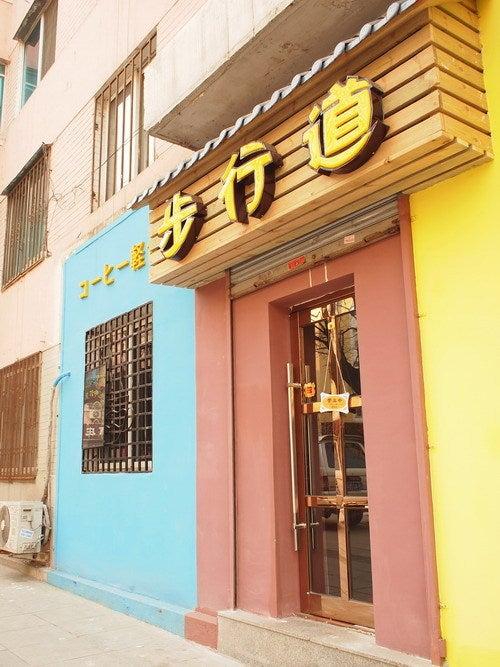 中国大連生活・観光旅行ニュース**-大連 歩行道