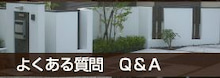 $大阪八尾の外構エクステリア専門【EXI】エクシーのブログ