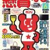 『懸賞なび』6月号 本日発売☆の画像