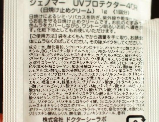 ジェノマー UVプロテクター 口コミ