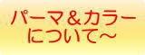 練馬の美容室・美容院 hair once (ヘアワンス)-パーマやカラー