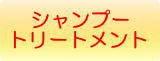 練馬の美容室・美容院 hair once (ヘアワンス)-シャンプーやトリートメント
