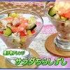 NHK放送漬物アレンジレシピ④『サラダちらしずし』の画像