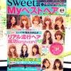 『Myベストヘア☆夏号』発売中^〜^♪の画像