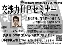 $京都大学 学生コンサルティング室 公式ブログ-交渉力UPセミナー チラシ