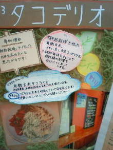 タコデリ娘。~手作りタコス&タコライスのお店 TacoDerio! タコデリオ~-NEC_1011.jpg