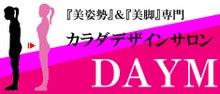 静岡県浜松市の姿勢・O脚改善&美l脚専門パーソナルトレーナー大石力朗オフィシャルブログ|『努力ある限り夢は無限!!』