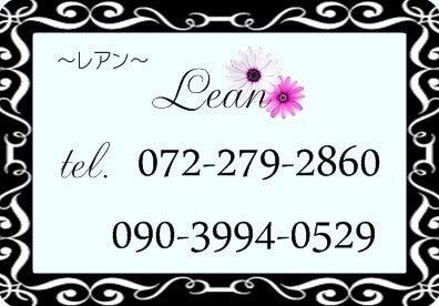 堺市深井 ネイルサロン&スクール ~Lean(レアン)~ のブログ-Lean TEL