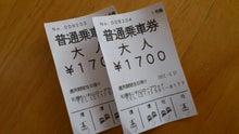 食べて飲んで観て読んだコト+レストラン・カザマ-乗車券