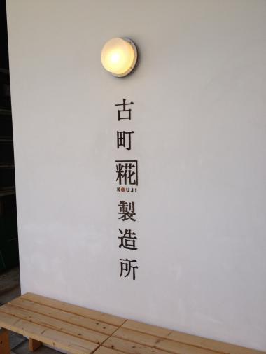 $新潟×朝活 ~勉強会・朝食会・朝カフェ~-糀製造所