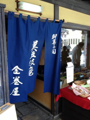 $新潟×朝活 ~勉強会・朝食会・朝カフェ~-和菓子屋
