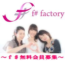 $f♯factory~エフシャープファクトリー