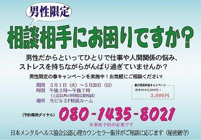 大阪京阪神・北摂の探偵調査員事務所スタッフが出会う日常と非日常のあれこれ…