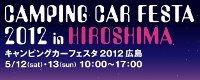 $軽キャンパーファンに捧ぐ 軽キャン◎得情報-キャンピングカーフェスタ2012in広島ロゴ