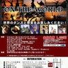 5/20(日)ダンス音楽万国博覧会 in TOYOTA テマラマタヒチ出演の画像
