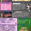 JAZZ&タヒチアンダンスショー in HOSHIZAKI 5/18(金)の画像