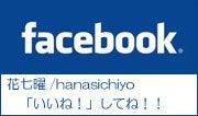 花七曜/庭日和-フェイスブック花七曜