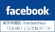 花七曜/庭日和-フェイスブック楽天