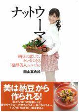 $園山真希絵オフィシャルブログ「こころのごはん手帖-食べる門に福来る-」by Ameba