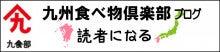 九州食べ物倶楽部のスタッフ・ブログ-このブログの読者になる