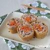 ピクニックにも!『にんじんサラダのロールいなり寿司』の画像