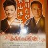 細川たかし・長山洋子コンサート・・・♪の画像