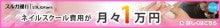 $大田区蒲田 <ハプティック ネイル アカデミー>ネイルスクールのブログ