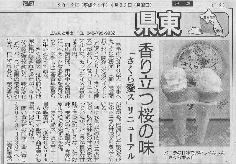 ~幸せを手にする街・TMO幸手(幸手市商工会)~-埼玉新聞(4月21日版)