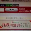 4月限定☆400円引…