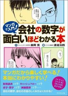 ベストセラーカフェ -マンガと本でゆる~く絆をつくる会-blog-会社の数字が面白いほどわかる本
