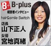 $狭山市 理容室 美容室 Switch 笑ぱぱ店長のブログ