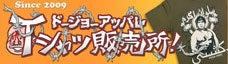 格闘演芸道場WRE公式ブログ-Tシャツ販売所
