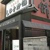 力餅 三井寺の画像