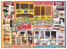 内山家具 スタッフブログ-20120427自慢市2B