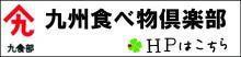九州食べ物倶楽部のスタッフ・ブログ-HPはこちら