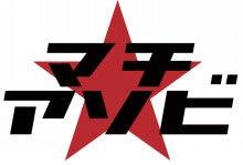 アイドルマスター公式ブログ-machi-asobi_logo
