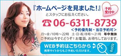 縮毛矯正・デジタルパーマ専門店*Hanaworks*ハナワークス大阪・梅田店-ご予約はこちら